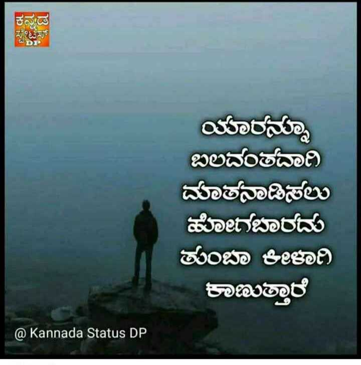 💔ಲವ್ ಫೈಲ್ಯೂರ್ - ಕನಡ ಯಾರನಾ ಬಲವಂತವಾಗಿ ಮಾತನಾಡಿಸಲು ಹಾಗಬಾರದು ತುಂಬಾ ಕೀಳಾಗಿ ಕಾಣುತ್ತಾರೆ @ Kannada Status DP - ShareChat