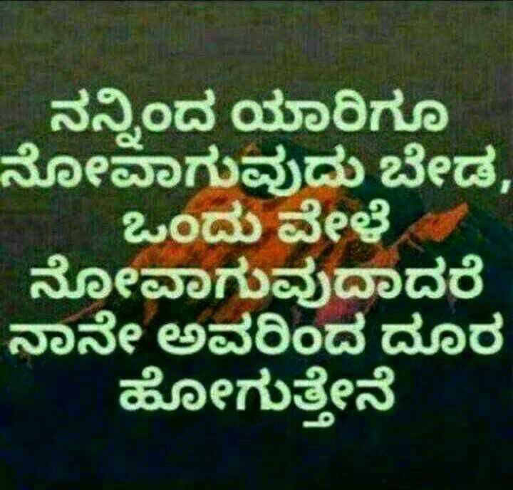 💔ಲವ್ ಫೈಲ್ಯೂರ್ - ನನ್ನಿಂದ ಯಾರಿಗೂ ನೋವಾಗುವುದು ಬೇಡ , ಆ ಒಂದು ವೇಳೆ ನೋವಾಗುವುದಾದರೆ ನಾನೇ ಅವರಿಂದ ದೂರ ಹೋಗುತ್ತೇನೆ - ShareChat