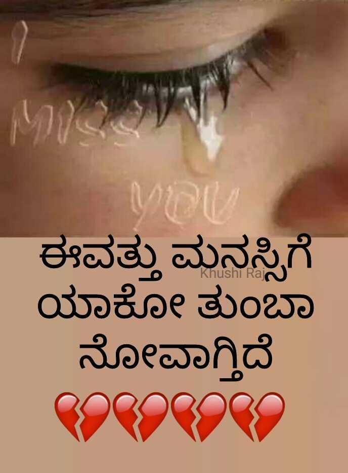 💔ಲವ್ ಫೈಲ್ಯೂರ್ - ಈವತ್ತು ಮನಸ್ಸಿಗೆ ಯಾಕೋ ತುಂಬಾ ನೋವಾಗ್ತಿದೆ - ShareChat