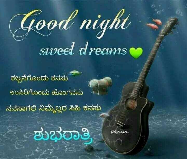 💓ಲವ್ ಸ್ಟೇಟಸ್ - Good night 5 sweet dreams ಕಲ್ಪನೆಗೊಂದು ಕನಸು ಉಸಿರಿಗೊಂದು ಹೊಂಗನಸು | ನನಸಾಗಲಿ ನಿಮ್ಮೆಲ್ಲರ ಸಿಹಿ ಕನಸು paiila ಶುಭರಾತ್ರಿ - ShareChat