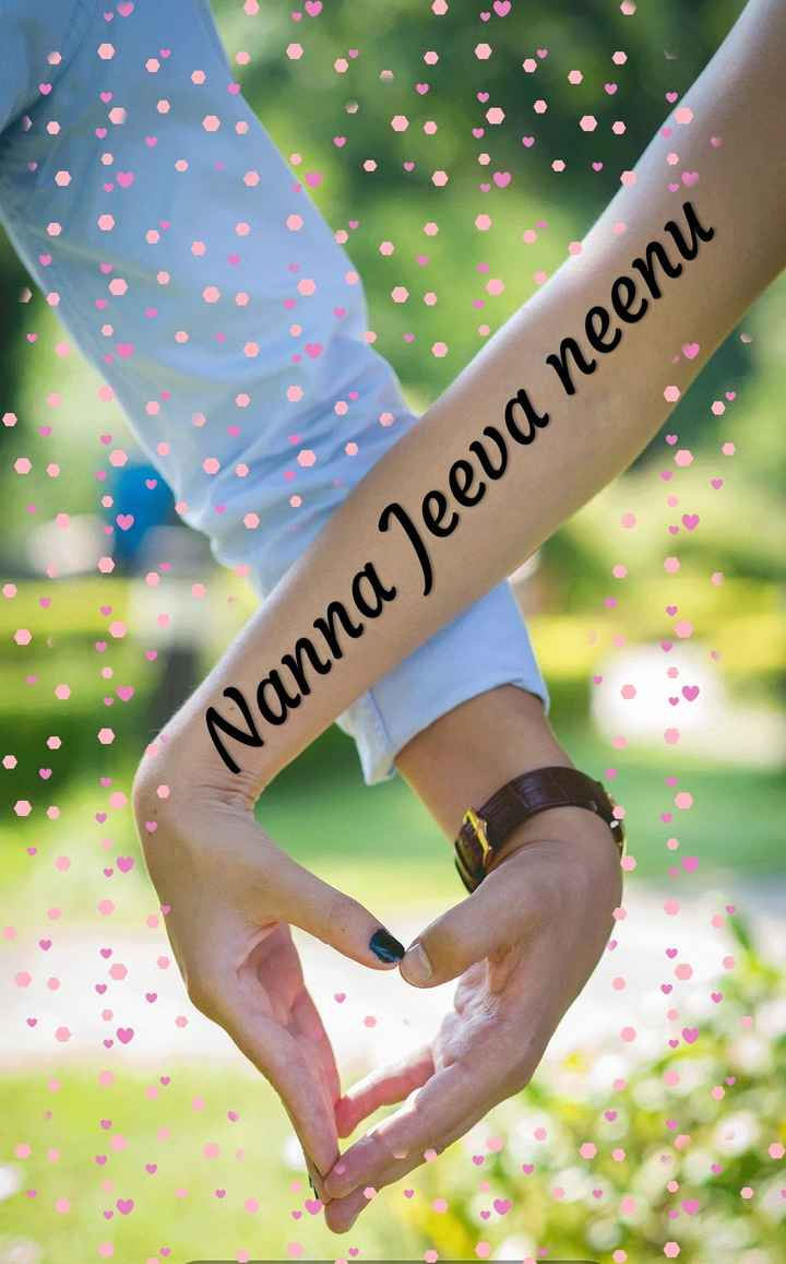 💖ಲವ್ - Nanna Jeeva neenu - ShareChat