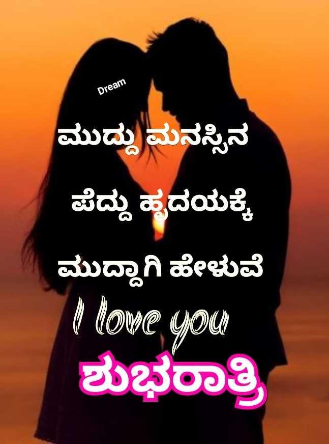 💖ಲವ್ - Dream ಮುದ್ದು ಮನಸ್ಸಿನ ಪೆದ್ದು ಹೃದಯಕ್ಕೆ ಮುದ್ದಾಗಿ ಹೇಳುವೆ I love you ಶುಭರಾತ್ರಿ - ShareChat