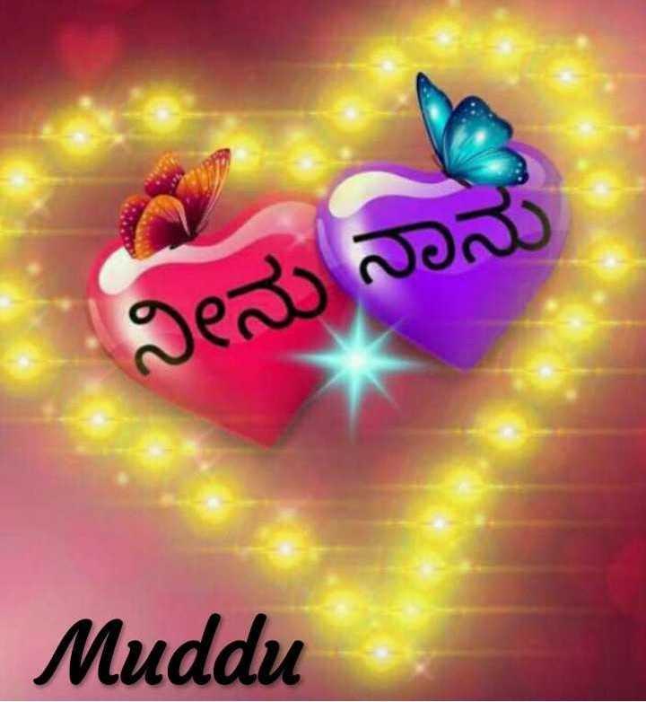 💖ಲವ್ - ನೀನು ನಾನು Muddu - ShareChat