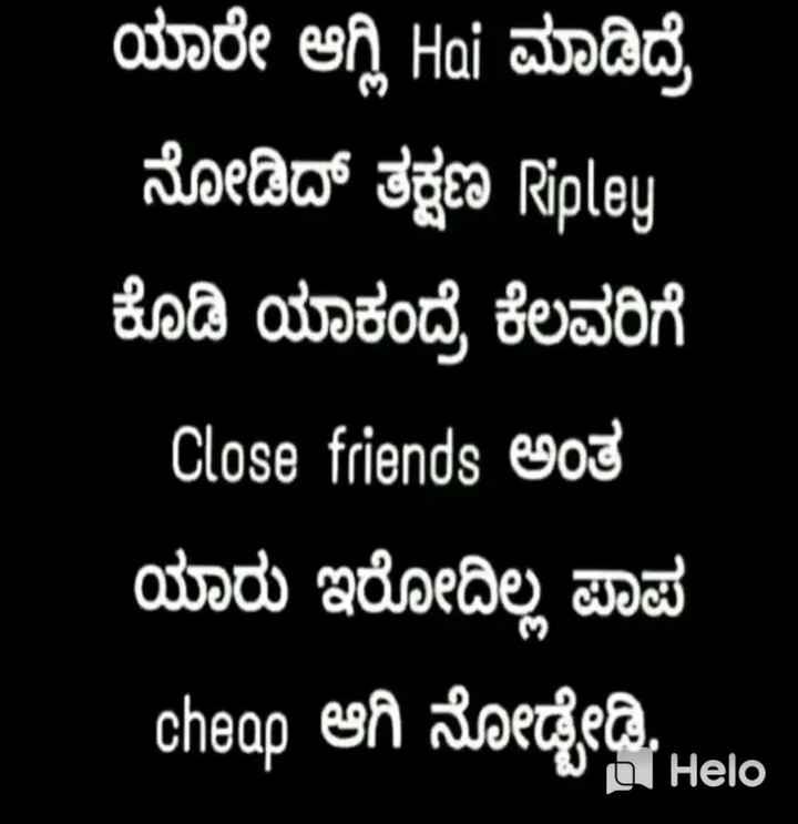 💖ಲವ್ - ಯಾರೇ ಆಗ್ಲಿ Hai ಮಾಡಿದ್ರೆ ನೋಡಿದ್ ತಕ್ಷಣ Ripley ಕೊಡಿ ಯಾಕಂದ್ರೆ ಕೆಲವರಿಗೆ Close friends ಅಂತ ಯಾರು ಇರೋದಿಲ್ಲ ಪಾಪ cheap en Lisedea - ShareChat