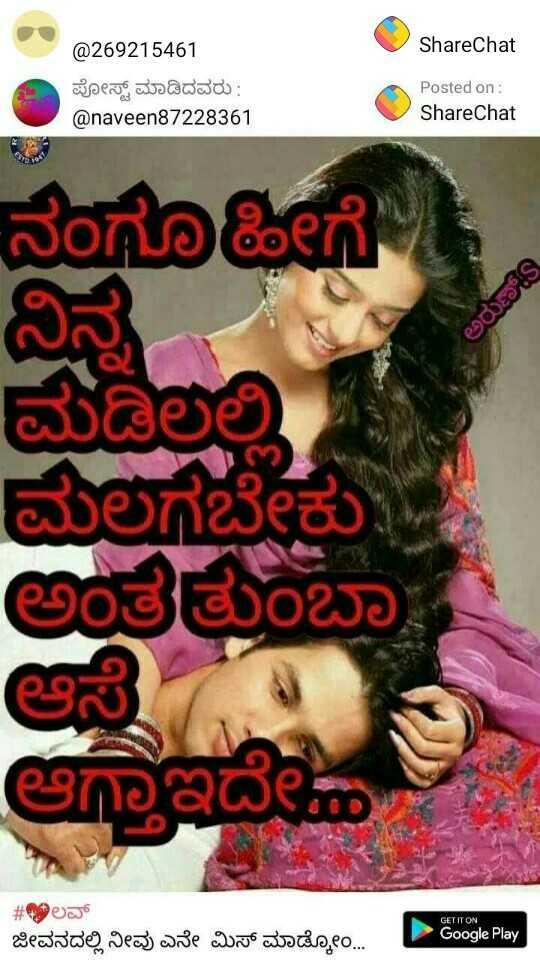 💖ಲವ್ - ShareChat @ 269215461 ಪೋಸ್ಟ್ ಮಾಡಿದವರು : @ naveen87228361 Posted on : ShareChat ನಂಗೊತೀಗೆ ಅರುಣ್S ಮಡಿಲಲಿ ಮಲಗಬೇಕು . ಅತತುಂಬಾ ಆಗಾಇದೇ GET IT ON # $ ಲವ್ ಜೀವನದಲ್ಲಿ ನೀವು ಎನೇ ಮಿಸ್ ಮಾಡ್ಕೊಂ . . . Google Play - ShareChat