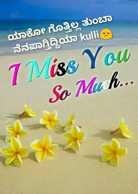 💖ಲವ್ - ಯಾಕೋ ಗೊತ್ತಿಲ್ಲ ತುಂಬಾ kulli ನೆನಪಾಗಿದ್ದಿಯಾ I Miss You So Much . . . - ShareChat