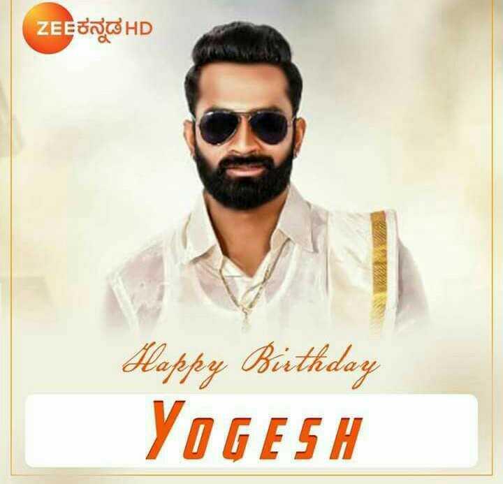 ಲೂಸ್ ಮಾದ ಯೋಗಿ ಹುಟ್ಟುಹಬ್ಬ - ZEE ಕನ್ನಡHD Happy Birthday YOGESH - ShareChat