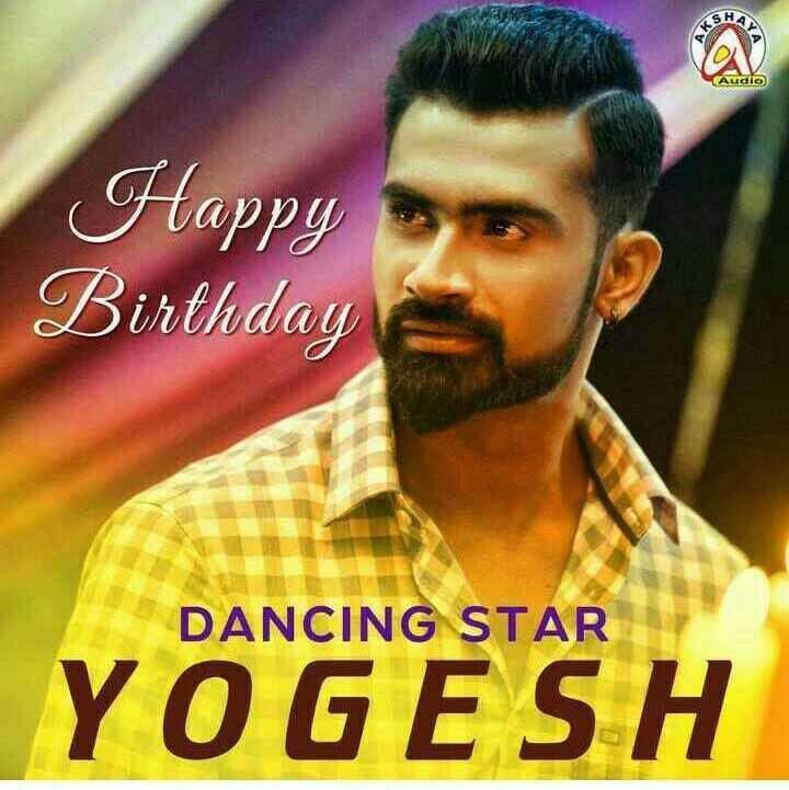 ಲೂಸ್ ಮಾದ ಯೋಗಿ ಹುಟ್ಟುಹಬ್ಬ - Happy Birthday DANCING STAR YOGESH - ShareChat