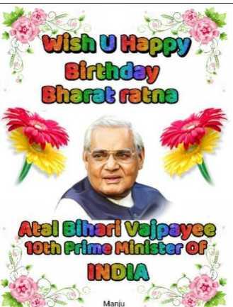 🎂ವಾಜಪೇಯಿರವರ ಹುಟ್ಟುಹಬ್ಬ - * wish u happy Birthday Bharat ratno Atal Bihari Vajpayee foth Prime Minister of INDIA Manju - ShareChat