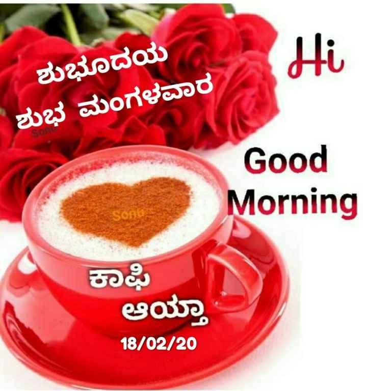 🎁ವಾರ್ಷಿಕೋತ್ಸವ - ಶುಭೋದಯ ಶುಭ ಮಂಗಳವಾರ Good Morning . ಕಾಫಿ ಆಯಾ 18 / 02 / 20 - ShareChat