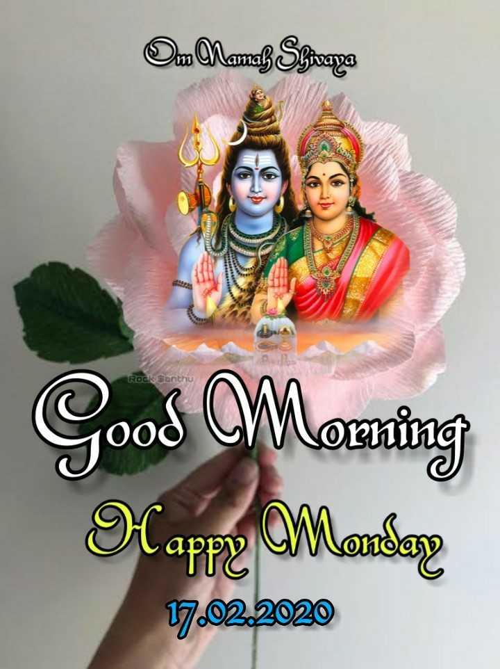 🎁ವಾರ್ಷಿಕೋತ್ಸವ - Om Mamb Site DELICTEN ROCK Santhu Good Moming Happy Monday 17 . 02 . 2020 - ShareChat