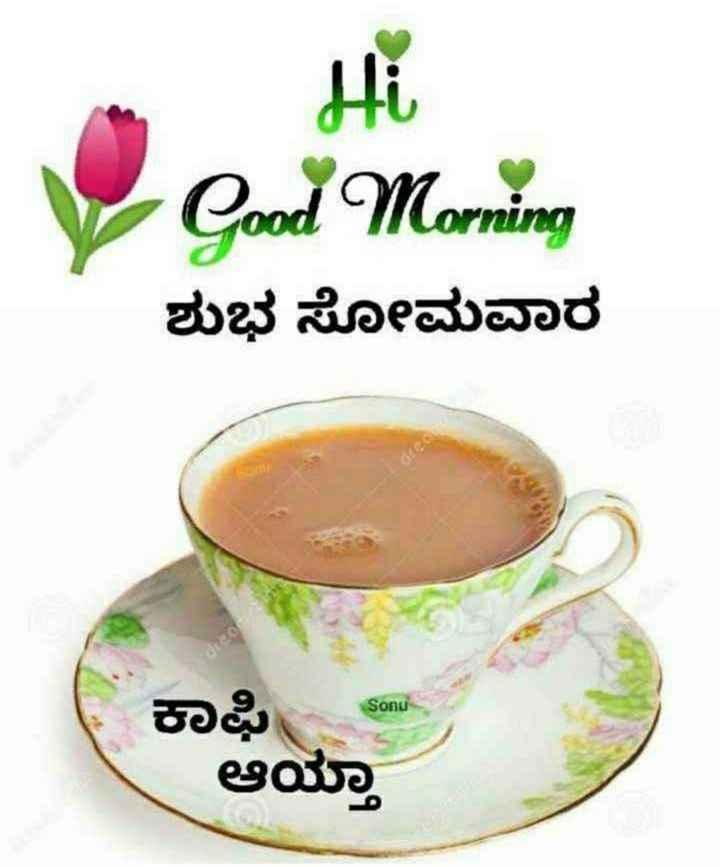 🎁ವಾರ್ಷಿಕೋತ್ಸವ - Good Morning ಶುಭ ಸೋಮವಾರ Sonu ಕಾಫಿ ಆಯಾ - ShareChat