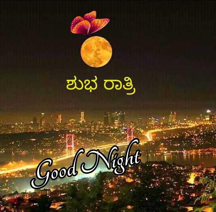 🎁ವಾರ್ಷಿಕೋತ್ಸವ - ಶುಭ ರಾತ್ರಿ Good Night - ShareChat