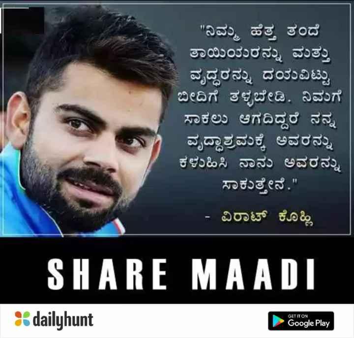 ವಿರಾಟ್ ಕೊಹ್ಲಿ - - ' ನಿಮ್ಮ ಹೆತ್ತ ತಂದೆ | ತಾಯಿಯರನ್ನು ಮತ್ತು ವೃದ್ದರನ್ನು ದಯವಿಟ್ಟು ಬೀದಿಗೆ ತಳ್ಳಬೇಡಿ . ನಿಮಗೆ ಸಾಕಲು ಆಗದಿದ್ದರೆ ನನ್ನ ವೃದ್ದಾಶ್ರಮಕ್ಕೆ ಅವರನ್ನು | ಕಳುಹಿಸಿ ನಾನು ಅವರನ್ನು ಸಾಕುತ್ತೇನೆ . - ವಿರಾಟ್ ಕೊಹ್ಲಿ SHARE MAADI # dailyhunt GET IT ON Google Play - ShareChat
