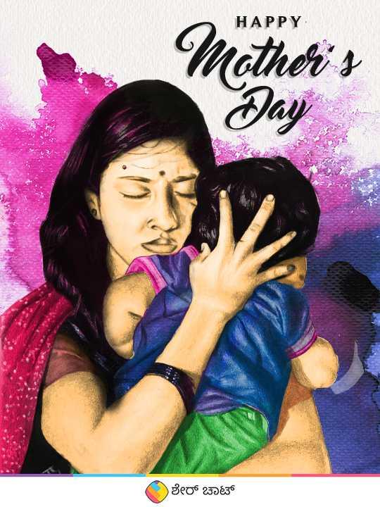 ವಿಶ್ವ ತಾಯಂದಿರ ದಿನ - HAPPY Mother ' s ಶೇರ್ ಚಾಟ್ - ShareChat