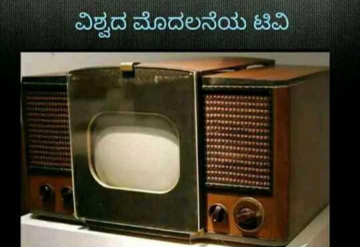 📺ವಿಶ್ವ ದೂರದರ್ಶನ ದಿನ - ವಿಶ್ವದ ಮೊದಲನೆಯ ಟಿವಿ - ShareChat