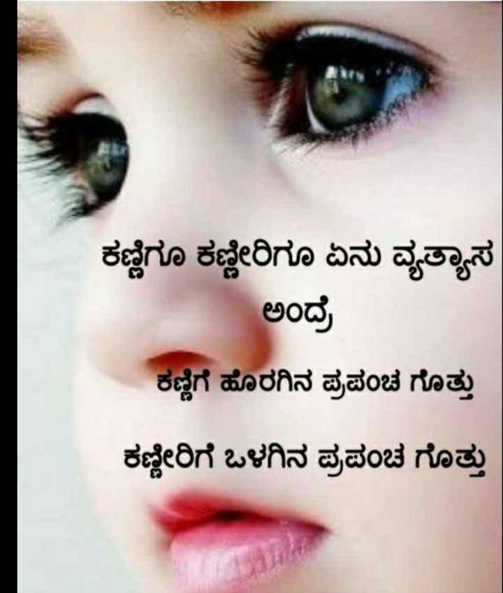 ವಿಶ್ವ ದೃಷ್ಟಿ ದಿನ - ShareChat