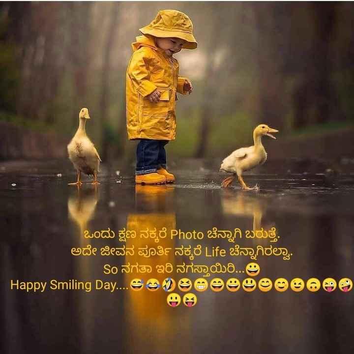 ವಿಶ್ವ ನಗುವಿನ ದಿನ - ಒಂದು ಕ್ಷಣ ನಕ್ಕರೆ Photo ಚೆನ್ನಾಗಿ ಬರುತ್ತೆ . ಅದೇ ಜೀವನ ಪೂರ್ತಿ ನಕ್ಕರೆ Life ಚೆನ್ನಾಗಿರಲ್ವಾ . So ನಗತಾ ಇರಿ ನಗಸ್ತಾಯಿರಿ . . . ಅ Happy Smiling Day . . . . ಅ ಅ ಅ ಅ ಅಅಅಅಅಅಅ - ShareChat
