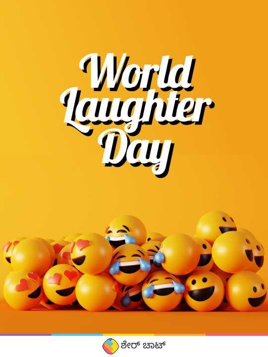 ವಿಶ್ವ ನಗುವಿನ ದಿನ - World Taughter Day ( ಶೇರ್ ಚಾಟ್ - ShareChat