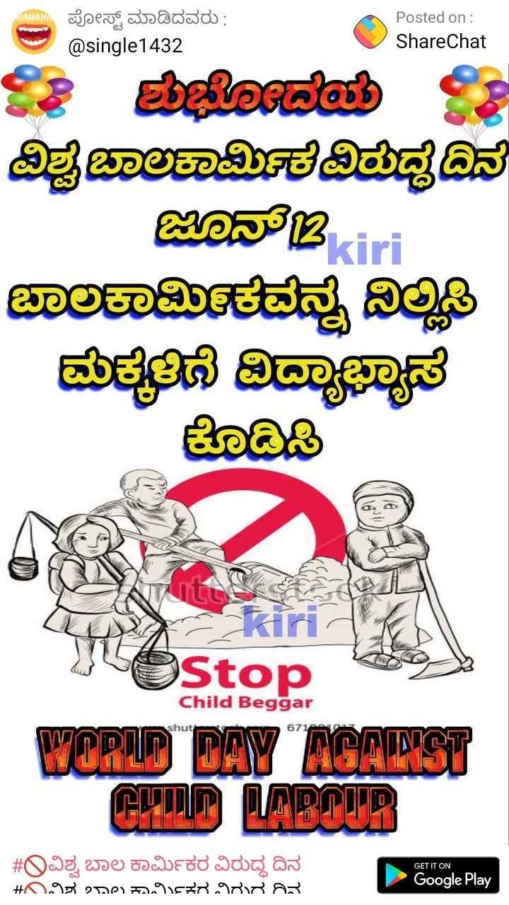 🚫ವಿಶ್ವ ಬಾಲ ಕಾರ್ಮಿಕರ ವಿರುದ್ಧ ದಿನ - ಪೋಸ್ಟ್ ಮಾಡಿದವರು : @ single1432 Posted on : ShareChat ShareChat * ಅಮೀಪದ ವಿಶ್ವಖಾಲಕಾರ್ಮಿಕರಿದಿನ * ಜೂನ್iri ಪಾಲಕಾರ್ಮಿಕವನ್ನ ಮಳನಿ ವಿದ್ಯಾಭ್ಯಾಸ * ಡಿಡಿಡಿ R Stop Child Beggar shut 671 TRANG TRI CULL LADOUR GET IT ON # ವಿಶ್ವ ಬಾಲ ಕಾರ್ಮಿಕರ ವಿರುದ್ದ ದಿನ - Hವಿಶ ಬಾಲ ಕಾರ್ಮಿಕರ ವಿರುದ್ದ ಗಿನ Google Play - ShareChat