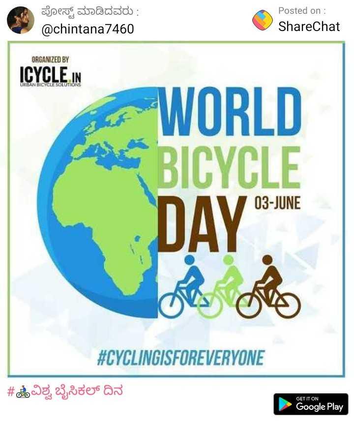 🚴ವಿಶ್ವ ಬೈಸಿಕಲ್ ದಿನ - ಪೋಸ್ಟ್ ಮಾಡಿದವರು : @ chintana7460 Posted on : ShareChat ORGANIZED BY ICYCLE IN URBAN BICYCLE SOLUTIONS WORLD BICYCLE DAY 03 - JUNE # CYCLINGISFOREVERYONE - # ವಿಶ್ವ ಬೈಸಿಕಲ್ ದಿನ GET IT ON Google Play - ShareChat
