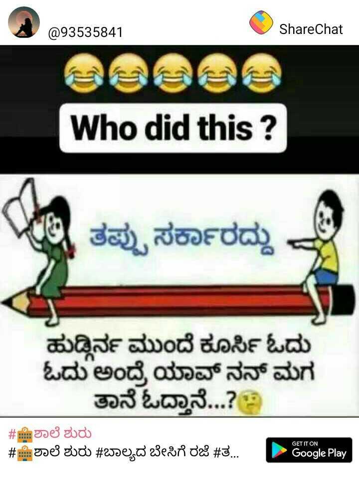 🏫ಶಾಲೆ ಶುರು - @ 93535841 ShareChat Who did this ? ತಪ್ಪು ಸರ್ಕಾರದ್ದು ಹುಡ್ತಿರ್ನ ಮುಂದೆ ಕೂರ್ಸಿ ಓದು ಓದು ಅಂದ್ರೆ ಯಾವ್ ನನ್ ಮಗ ತಾನೆ ಓದ್ದಾನೆ . . . ? # ಶಾಲೆ ಶುರು # shಶಾಲೆ ಶುರು # ಬಾಲ್ಯದ ಬೇಸಿಗೆ ರಜೆ # ತ . . . P Google Play GET IT ON - ShareChat