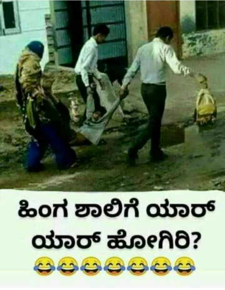 🏫ಶಾಲೆ ಶುರು - ಹಿಂಗ ಶಾಲಿಗೆ ಯಾರ್ ಯಾರ್ ಹೊಗಿರಿ ? - ShareChat