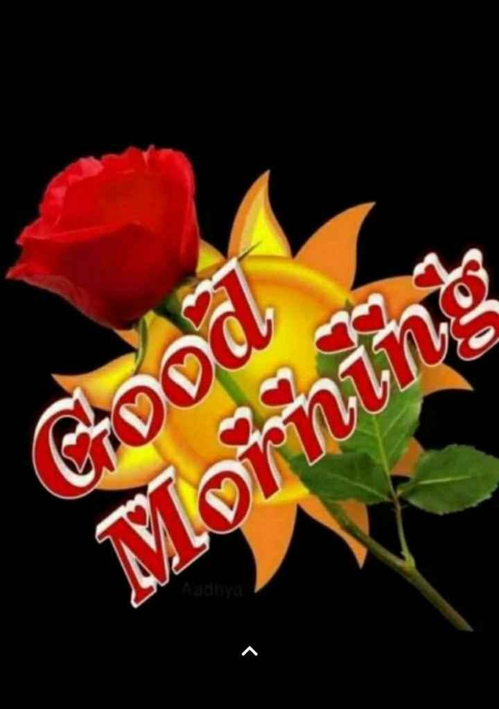 ಶುಭಮುಂಜಾನೆ ನಿಮಗಾಗಿ..🌹 - Cood Morning - ShareChat