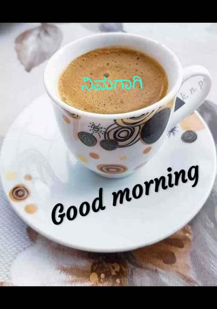 ಶುಭಮುಂಜಾನೆ ನಿಮಗಾಗಿ..🌹 - ನಮಗಾಗಿ Good morning - ShareChat