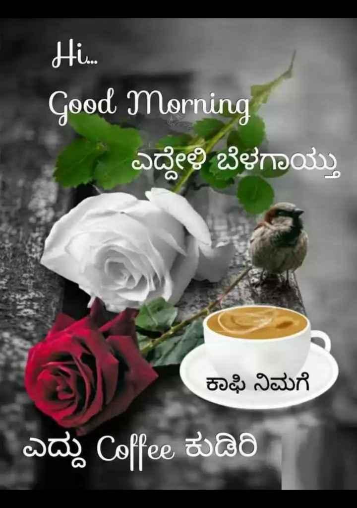 ಶುಭಮುಂಜಾನೆ ನಿಮಗಾಗಿ..🌹 - H . . . Good Morning ಎದ್ದೇಳಿ ಬೆಳಗಾಯ್ತು ಕಾಫಿ ನಿಮಗೆ ಎದ್ದು Cafe ಕುಡಿರಿ - ShareChat