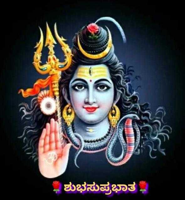 ಶುಭಮುಂಜಾನೆ - ಶುಭಸುಪ್ರಭಾತ - ShareChat