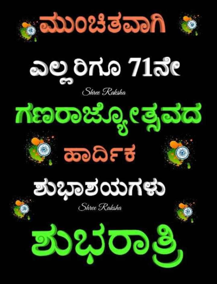 🌃ಶುಭರಾತ್ರಿ - Shree Raksha ಮುಂಚಿತವಾಗಿ ಎಲ್ಲರಿಗೂ 71ನೇ ಗಣರಾಜ್ಯೋತ್ಸವದ 0 ಹಾರ್ದಿಕ ಶುಭಾಶಯಗಳು ಶುಭರಾತ್ರಿ Shree Raksha - ShareChat