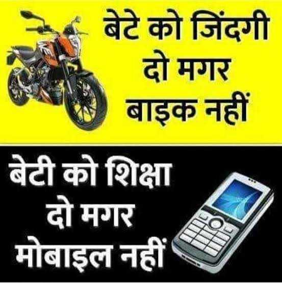 🌃ಶುಭ ರಾತ್ರಿ - बेटे को जिंदगी दो मगर बाइक नहीं बेटी को शिक्षा दो मगर मोबाइल नहीं - ShareChat