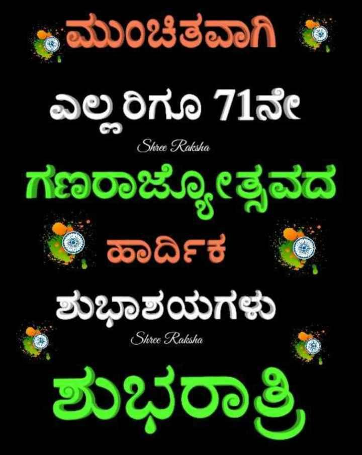🌃ಶುಭರಾತ್ರಿ - Shree Raksha ಮುಂಚಿತವಾಗಿ ಎಲ್ಲರಿಗೂ 71ನೇ ಗಣರಾಜ್ಯೋತ್ಸವದ ಹಾರ್ದಿಕ ಶುಭಾಶಯಗಳು Shree Raksha ಶುಭರಾತ್ರಿ - ShareChat