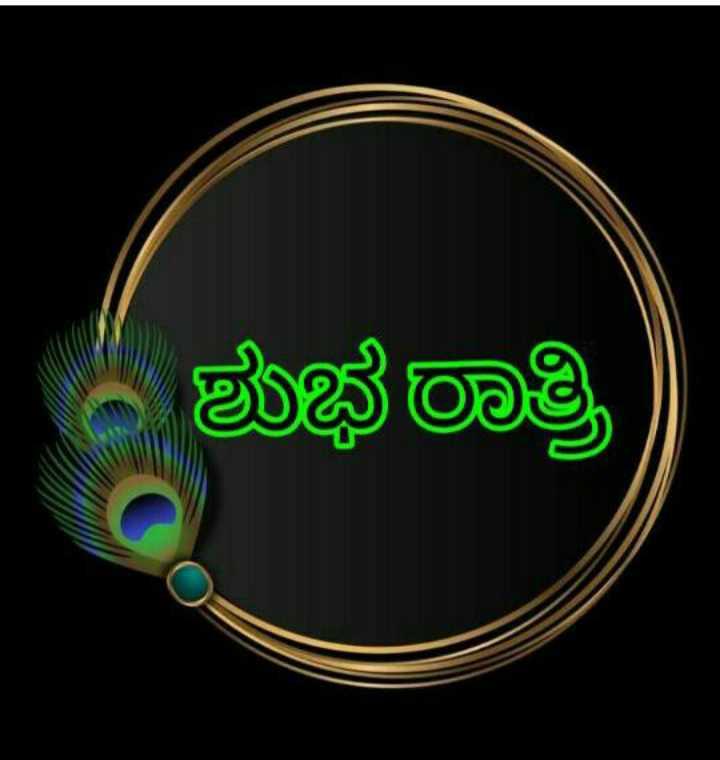 🌃ಶುಭರಾತ್ರಿ - - ಶುಭ ರಾತ್ರಿ - ShareChat
