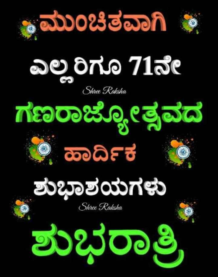 🌃ಶುಭರಾತ್ರಿ - Shree Raksha ಮುಂಚಿತವಾಗಿ ಆ ಎಲ್ಲರಿಗೂ 71ನೇ ಗಣರಾಜ್ಯೋತ್ಸವದ 0 ಹಾರ್ದಿಕ ಶುಭಾಶಯಗಳು ಶುಭರಾತ್ರಿ Shree Raksha - ShareChat