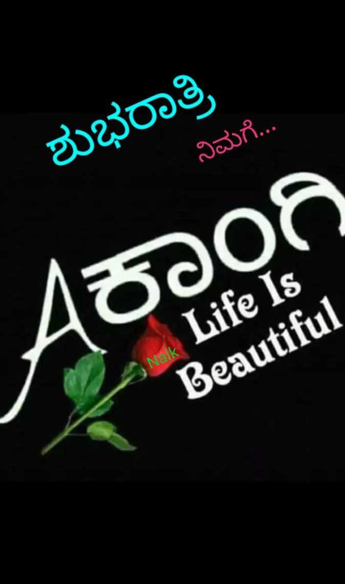 🌃ಶುಭರಾತ್ರಿ - ಶುಭರಾತ್ರಿ ನಿಮಗೆ . . . Aಕಾಂಗಿ Nak Life Is Beautiful - ShareChat