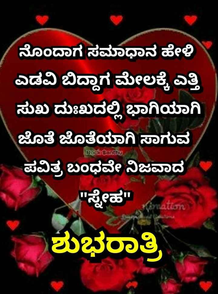 🌃ಶುಭರಾತ್ರಿ - ನೊಂದಾಗ ಸಮಾಧಾನ ಹೇಳಿ ಎಡವಿ ಬಿದ್ದಾಗ ಮೇಲಕ್ಕೆ ಎತ್ತಿ ಸುಖ ದುಃಖದಲ್ಲಿ ಭಾಗಿಯಾಗಿ ಜೊತೆ ಜೊತೆಯಾಗಿ ಸಾಗುವ ಪವಿತ್ರ ಬಂಧವೇ ನಿಜವಾದ ಸ್ನೇಹ Rock Santhu ಶುಭರಾತ್ರಿ - ShareChat
