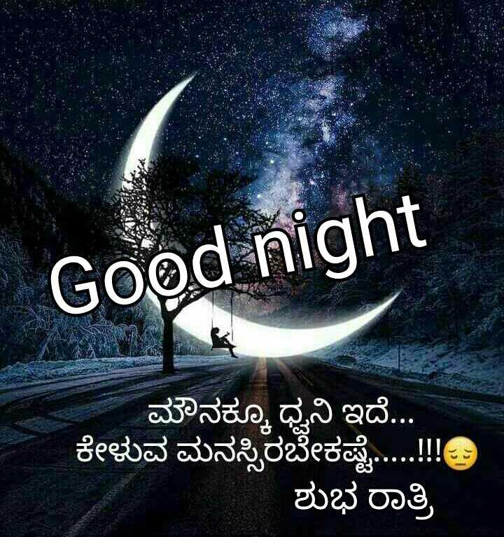 🌃ಶುಭರಾತ್ರಿ - Good night ಮೌನಕ್ಕೂ ಧ್ವನಿ ಇದೆ . . . ಕೇಳುವ ಮನಸ್ಸಿರಬೇಕಷ್ಟೆ . . . . ! ! ! ಶುಭ ರಾತ್ರಿ - ShareChat