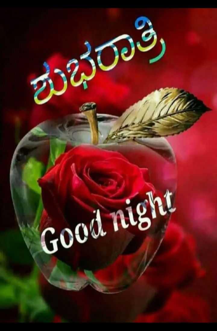🌃ಶುಭರಾತ್ರಿ - ಶುಭರಾತ್ರಿ Good night - ShareChat