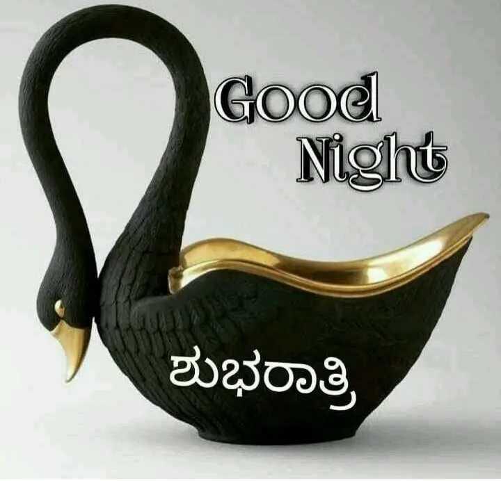 🌃ಶುಭರಾತ್ರಿ - Good Night ಶುಭರಾತ್ರಿ - ShareChat