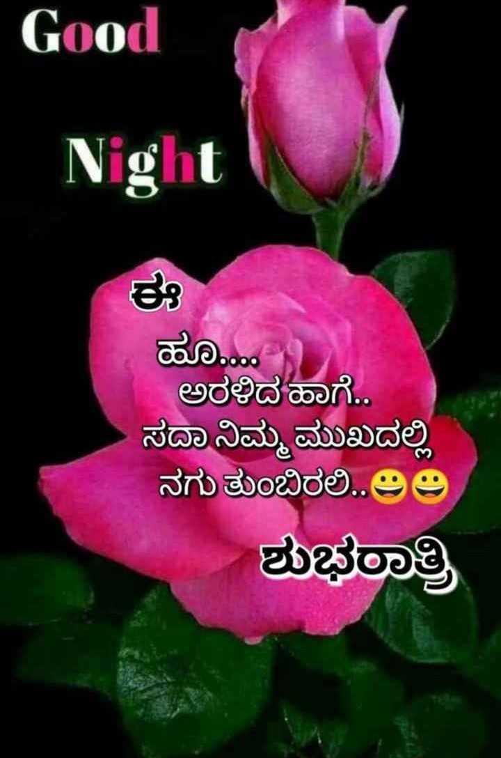 🌃ಶುಭರಾತ್ರಿ - Good Night ಹnd ಅರಳಿದ ಹಾಗೆ . . ಸದಾ ನಿಮ್ಮ ಮುಖದಲ್ಲಿ | ನಗು ತುಂಬಿರಲಿ . . ee ಶುಭರಾತ್ರಿ - ShareChat