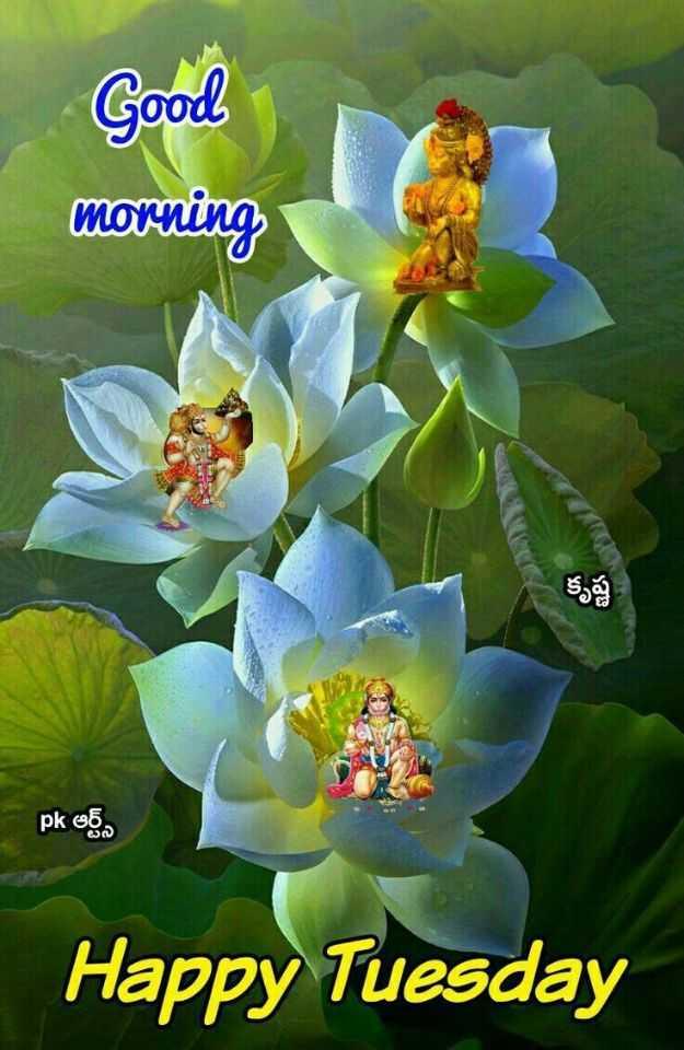 🙏ಶುಭ ಶನಿವಾರ  - Good morning pk ఆర్ట్స్ Happy Tuesday - ShareChat