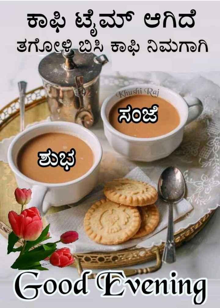 👏ಶುಭಾಶಯಗಳು - ಕಾಫಿ ಟೈಮ್ ಆಗಿದೆ ತಗೋಳಿ ಬಿಸಿ ಕಾಫಿ ನಿಮಗಾಗಿ Khushi Rai ಸಂಜೆ ಶುಭ Good Evening - ShareChat