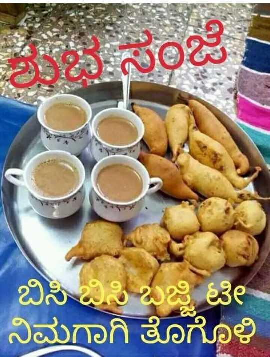 👏ಶುಭಾಶಯಗಳು - ಸಂಜೆ ಬಿಸಿ ಬಿಸಿ ಬಜ್ಜಿ ಟೀ - ನಿಮಗಾಗಿ ತೊಗೊಳಿ - ShareChat