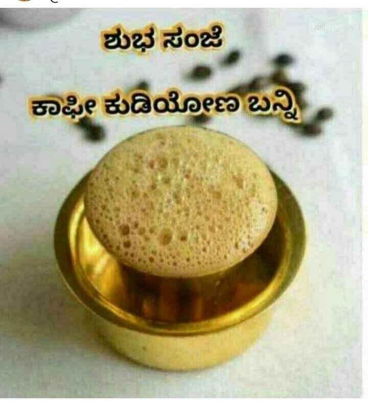 👏ಶುಭಾಶಯಗಳು - ಶುಭ ಸಂಜೆ ಕಾಫೀ ಕುಡಿಯೋಣ ಬನ್ನಿ . - ShareChat
