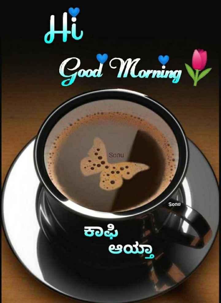 👏ಶುಭಾಶಯಗಳು - Hi Good Morning Sonu Sonu ಕಾಫಿ ಆಯಾ - ShareChat