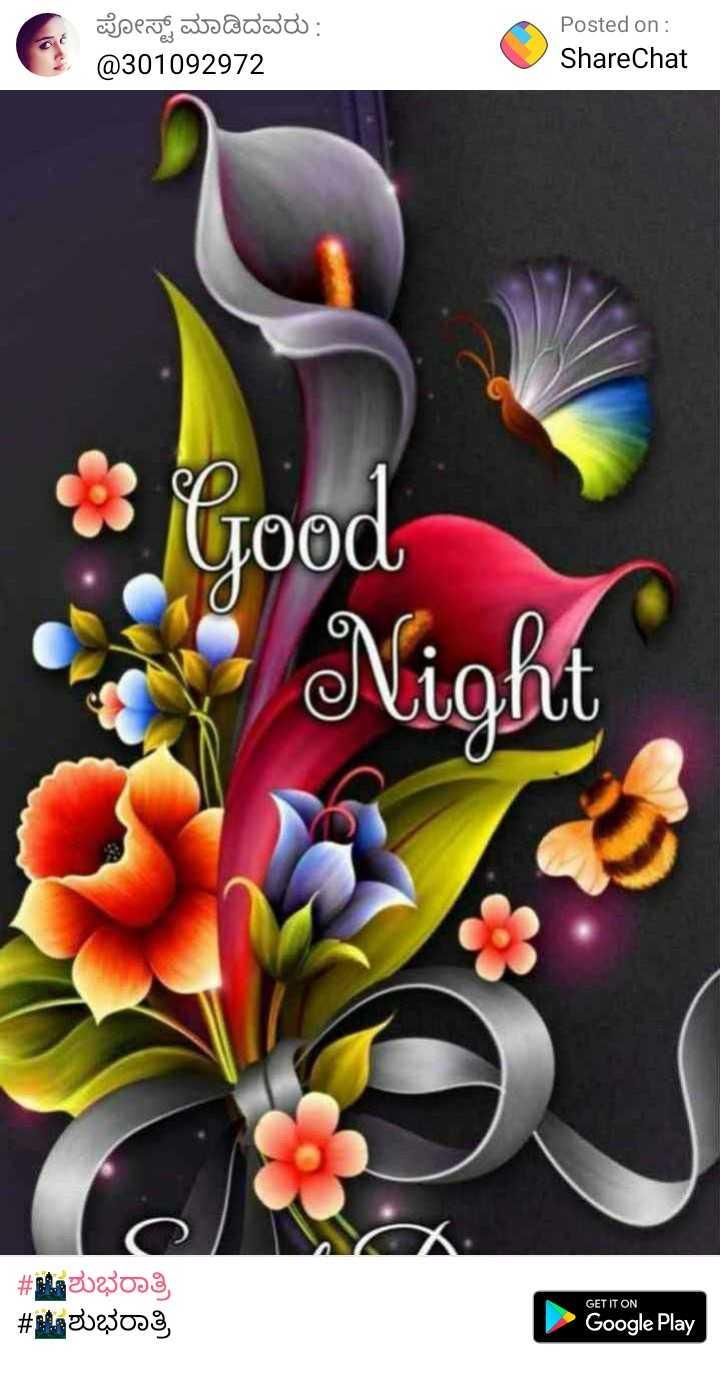 👏ಶುಭಾಶಯಗಳು - ಪೋಸ್ಟ್ ಮಾಡಿದವರು : @ 301092972 Posted on : ShareChat 3 Good Night # 8592023003 # R ! 2023003 GET IT ON Google Play - ShareChat