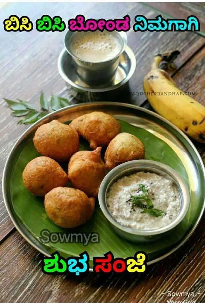 👏ಶುಭಾಶಯಗಳು - ಬಿಸಿಬಿಸಿಮೀತವಿಮನಾಗಿ URUCHIKRANDHAP . COM Sowmya ಶುಭಸಂಜೆ , Sowmya PhotoGrid - ShareChat