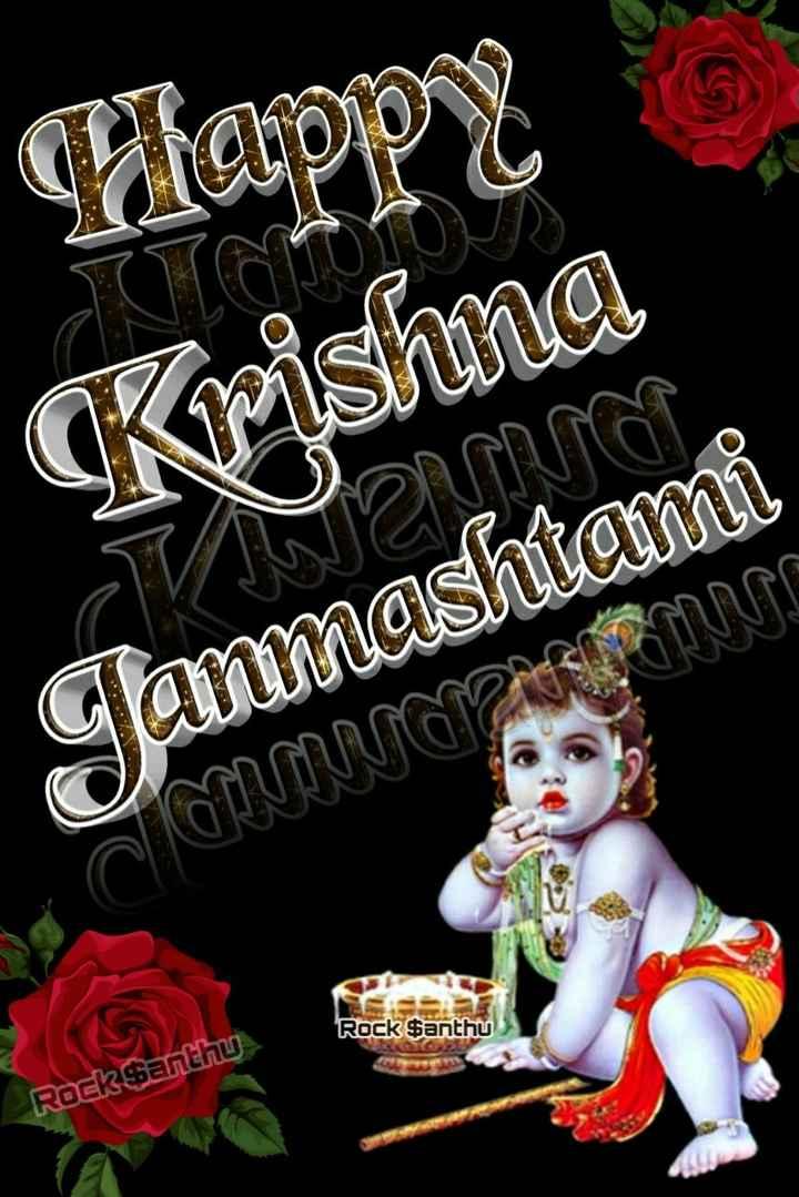 👏ಶುಭಾಶಯಗಳು - Flappy Krishna Janmashtami Rock $ anthu Rock santhu - ShareChat